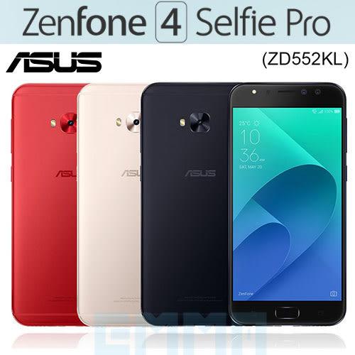 現貨【送玻保】華碩 ASUS ZenFone 4 Selfie Pro ZD552KL 5.5吋 4G/64G 1600萬畫素 智慧型手機