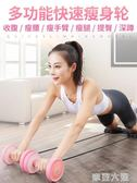 回彈健腹輪腹肌快速拉力輪健身器材家用馬甲線捲腹瘦肚子手臂男女