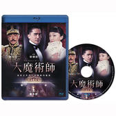 Blu-ray 大魔術師BD 梁朝偉/周迅/劉青雲