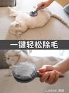 貓梳子去浮毛梳毛刷狗狗毛脫毛擼貓神器英短布偶專用寵物貓咪用品 樂活生活館