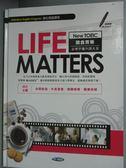 【書寶二手書T5/語言學習_ZHP】Life matters : New TOEIC醫食育樂必考字彙片語大全_陳豫弘