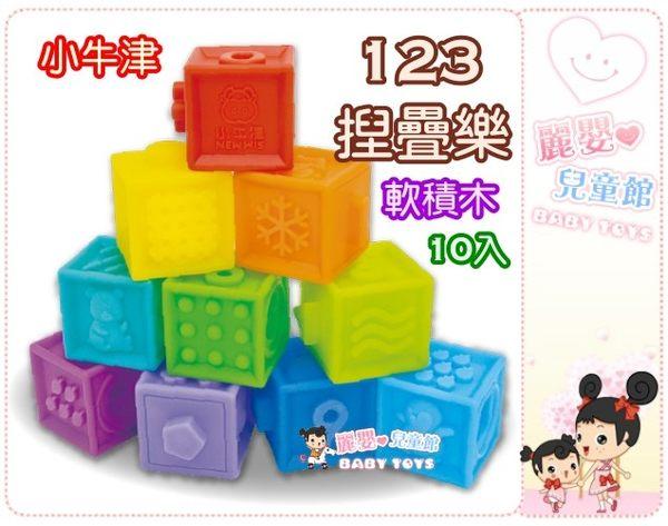 麗嬰兒童玩具館~小牛津-123捏疊樂-軟質積木10入.疊疊樂.洗澡玩具.可當固齒器