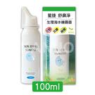 【星捷】舒鼻淨生理海水噴霧器 生理海水噴霧劑 100ml (有效日期2022.02.22)