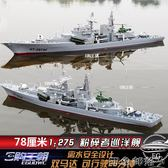 遙控船 軍艦遙控戰艦軍艦模型快艇玩具船船模驅逐艦2879粉碎者 MKS全館免運