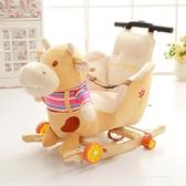 兒童木馬搖馬兩用實木嬰兒玩具搖搖車帶音樂搖椅【英賽德3C數碼館】