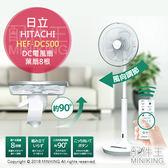 【配件王】日本代購 2018年 日立 HEF-DC500 DC電風扇 6段風量 8片葉扇 附遙控器