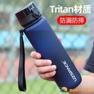 運動健身大容量水杯便攜杯大號塑料水壺