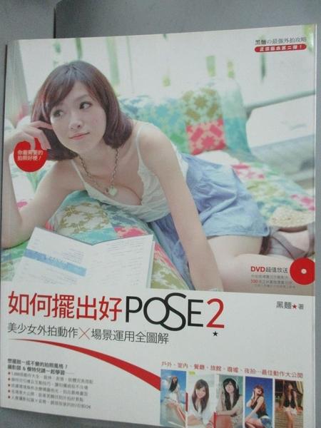 【書寶二手書T3/攝影_YHS】如何擺出好POSE(2)-美少女外拍動作X場景運用全圖解_黑麵