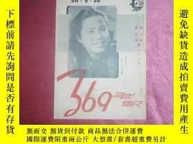 二手書博民逛書店罕見369畫報(第181期)Y11391 出版1940
