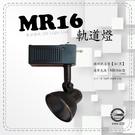 MR16鐵網軌道燈-不含燈泡及變壓器165元/另外加購MR16燈泡90元!不組裝【數位燈城 LED-Light-Link】