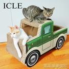 汽車形貓抓板大號綠皮卡車貓玩具特大磨爪器耐磨貓爪板窩貓咪玩具YYJ 【快速出貨】
