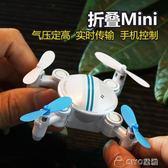 迷你無人機航拍高清專業航拍遙控飛機耐摔四軸飛行器男孩玩具航模YYP ciyo黛雅