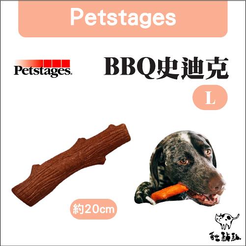 :貓點點寵舖:Petstages〔145,BBQ史迪克,L〕460元