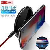 iphoneX蘋果8無線充電器iPhone8plus三星s8手機8P快充X小米八專用  小時光生活館