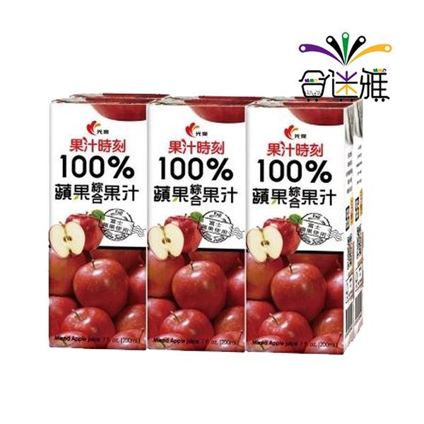 【免運直送】光泉果汁時刻100%蘋果綜合果汁200ml(24入/箱)*2箱【合迷雅好物超級商城】-02