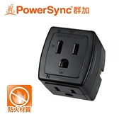 【PowerSync 群加】3P轉2P 3插壁插(TC130)-黑