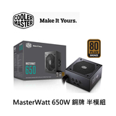 Cooler Master 酷媽 MasterWatt 650W 銅牌 半模組 MPX 電源供應器