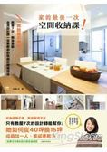 一開始就不用收!家的最後一次空間收納課:換屋7次,親身實驗,台灣設計師一定要教你