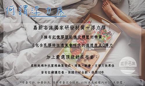 【嘉新名床】有機棉可折式 浮力床《加硬款/8公分/標準單人3尺》