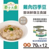 【SofyDOG】義士大廚豐味鮮燉主食罐-雞肉四季豆70g(12件組) 貓餐包 罐頭 寵物鮮食