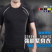 HODARLA 男肌動圓領短袖緊身衣(台灣製 籃球 慢跑 重訓 健身 免運≡體院≡ 31155
