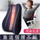 靠墊辦公室椅子記憶棉腰靠護腰靠背座椅靠墊汽車孕婦腰枕靠枕腰靠 酷斯特數位3c YXS