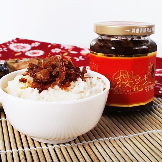 【究極醬道】櫻花蝦干貝醬250g(超值兩入組)