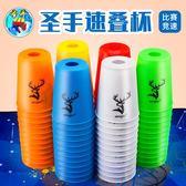 速疊杯比賽杯飛疊杯套裝12只裝兒童競技