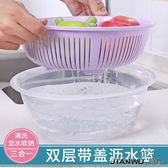 蔬菜盆廚房瀝水籃果蔬滴水篩淘菜簍