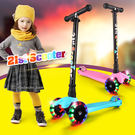 兒童滑板車水紋板3三輪踏板車可調節閃光踏板車MJBL 中秋節禮物