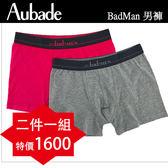 Aubade man-壞男人M舒棉平口褲(灰粉2件組/1600下訂一組即可)