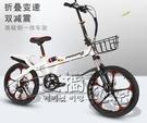 鳳凰摺疊自行車單車超輕便攜迷你小型輕便變速減震16寸成人女學生HM 衣櫥秘密