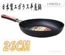 日本製鐵鍋-エポラス鐵製平底鍋--單把/...