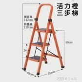 梯子家用摺疊梯人字梯加厚室內移動樓梯伸縮梯步梯多 扶梯ATF 探索先鋒