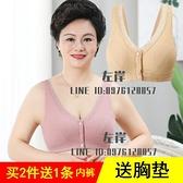 純棉背心式前扣媽媽內衣女無鋼圈文胸中老年大碼美背【左岸男裝】