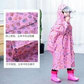 兒童洋裝雨衣外套雙帽檐男童女童帶書包位小孩大童小學生戶外雨披 【四季生活館】