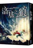 洛基之狼(諸神小鎮系列一)