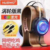 電腦耳機頭戴式台式電競游戲耳麥網吧帶麥吃雞NUBWO/狼博旺【限時八折】