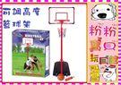 *粉粉寶貝玩具*可調整高度籃球架 /瘋籃球~特大號兒童籃球架 (最高261公分)