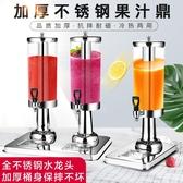果汁鼎 商用不銹鋼果汁鼎單頭雙頭三頭透明飲料桶帶龍頭自助餐果汁機容器