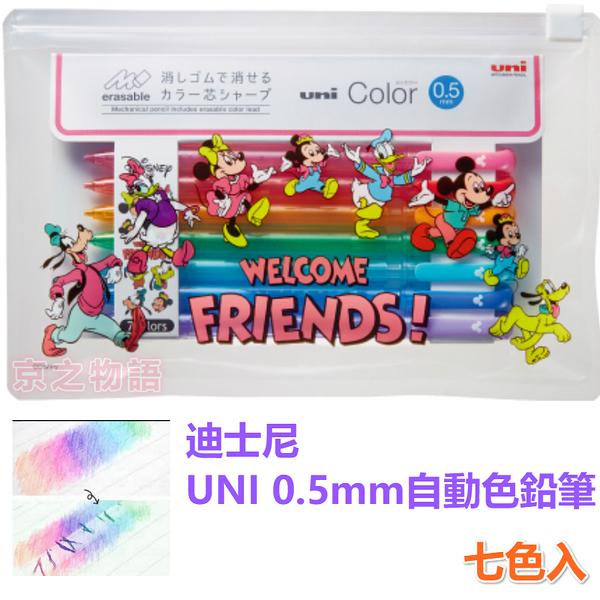 【京之物語】UNI迪士尼米奇家族 自動色鉛筆 七色 消消筆 附夾鏈袋 0.5mm  現貨