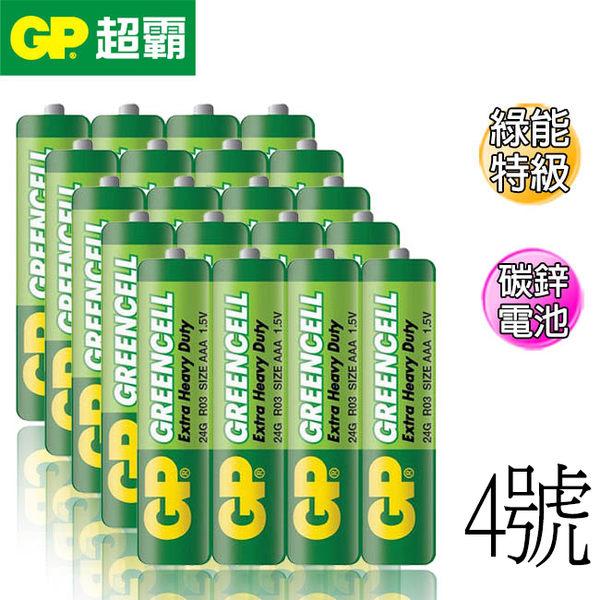超霸GP 4號 綠能特級碳鋅電池 4入