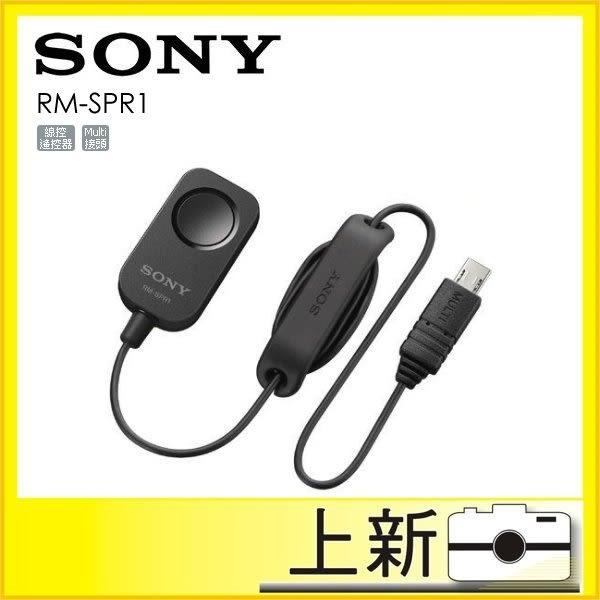 SONY RM-SPR1 多重介面快門線《台南/上新/索尼公司貨/免運費》