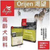 【贈去味蛋*1】*KING WANG*Orijen渴望 高齡犬1公斤
