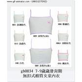 [多件優惠]  7-9歲發育期無扣式棉質女童內衣(適合剛開始穿發育衣女童) 下胸圍 58~68cms 可穿