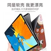 新款iPadpro11保護套可愛蘋果11寸平板電腦全面屏全包殼 一米陽光