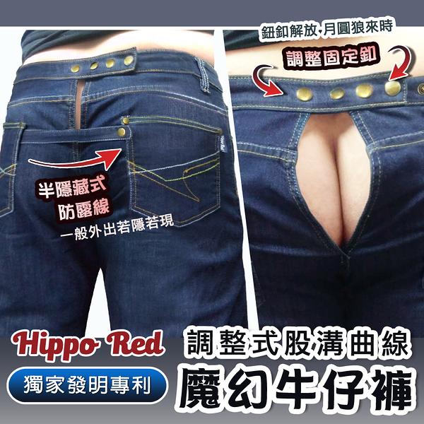 【OSK】HippoRed 獨家設計★排扣後帶★優選裕隆集團高機能布料_開襠牛仔褲
