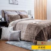 HOLA 織映漸層防靜電法蘭絨床被組 雙人 咖金