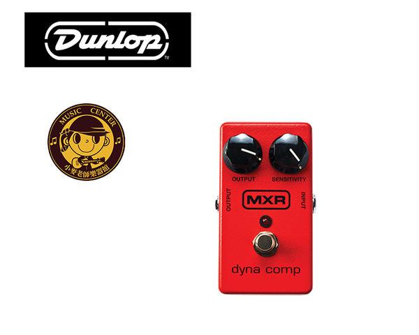 【小麥老師樂器館】Dunlop M102 效果器MXR DYNA COMP M-102