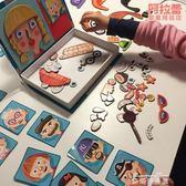 兒童益智力磁性拼圖書磁鐵書男孩女孩寶寶早教玩具2-3-4-6歲禮物   麥琪精品屋